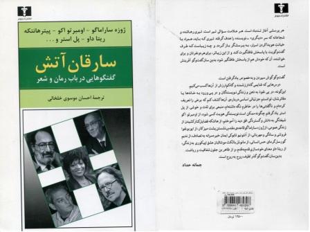 سارقان آتش / گفتگوهایی در باب رمان و شعر