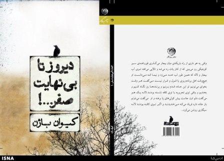 شرح یک تلاشی / محسن توحیدیان