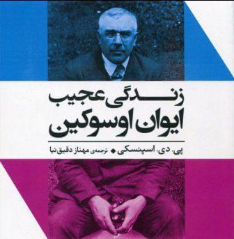 آثار هنری، کودکی و بلوغ / حسن اصغری