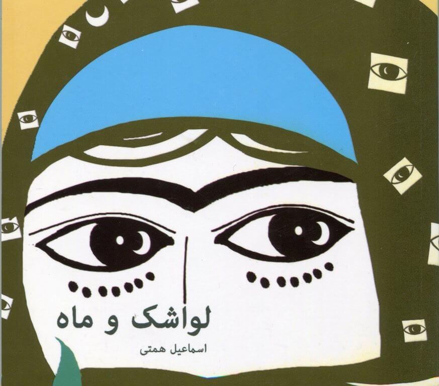 سه نمایش نامه ی بهاری / اسماعیل همتی
