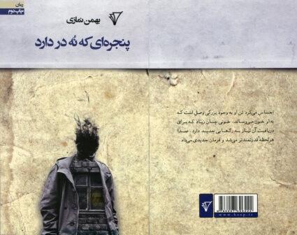 نوستالژی دههی چهل و یهوداهای خلاق شعر / مجتبی پورمحسن