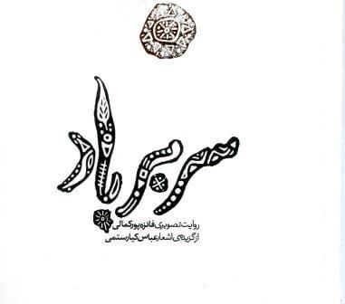 سر بر باد / گزیره ی اشعار عباس کیارستمی / روایت تصویری فائزه پور کمالی