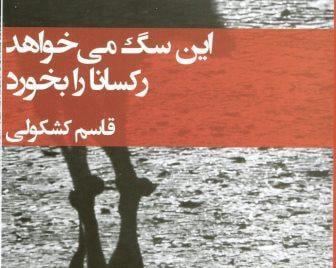 روایتی از ذهن آشفته ی یک زن ایرانی / کیوان باژن
