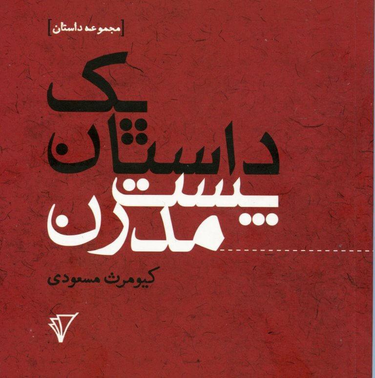 یک داستان پست مدرن / کیومرث مسعودی