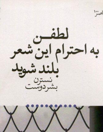 لطفن به احترام این شعر بلند شوید / نسترن بشر دوست