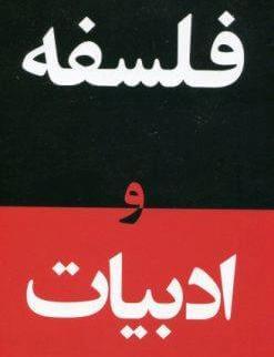 فلسفه و ادبیات / بهمن اصلاح پذیر