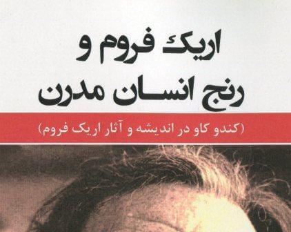 اریک فروم و رنج انسان مدرن / مسعود ربیعی فر