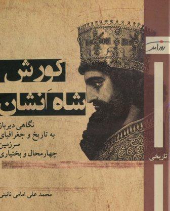 کوروش شاه انشان / محمد علی امامی نائینی