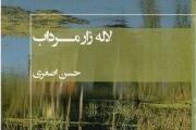 لاله زار مرداب / حسن اصغری