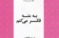 به مته فکر می کنم / مریم فتحی