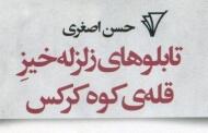 تابلوهای زلزله خیز کوه کرکس / حسن اصغری