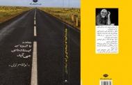 ابوالقاسم ایرانی،شاعر شعر های دریایی / عبدالرضا قنبری