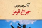 مجموعه داستان چراغ قرمز / مهر انگیز اشراقی