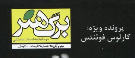 مجله ی برگ هنر منتشر شد