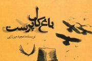 باغ کال پرست / مجید میرزایی
