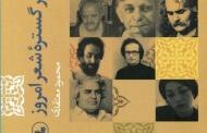 بر گستره شعر امروز / محمود معتقدی