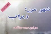 شهر من زیراب / فخرالدین احمدی سوادکوهی