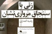 زنی با سنجاق مرواری نشان / رضیه انصاری