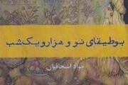 بوطیقای نو و هزار و یک شب / جواد اسحاقیان