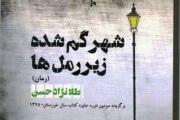شهر گم شده زیر رمل ها / طلا نژاد حسن
