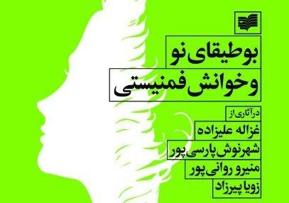 بوطیقای نو و خوانش فمینیستی / جواد اسحاقیان