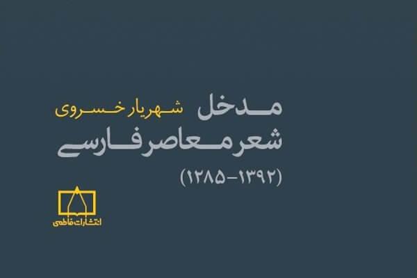 مدخل شعر معاصر فارسی / شهریار خسروی