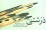 داستانی از علی اشرف درویشیان