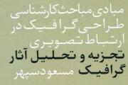 تجزیه و تحلیل آثار گرافیک / مسعود سپهر