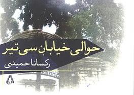 تحلیلی بر رمان حوالی خیابان سی تیر / سعدی جعفری