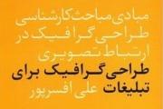 طراحی گرافیک برای تبلیغات / علی افسر پور