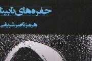 حفره های نابینا / هرمز ناصرشریفی
