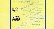 ده نقد / رضا عابد