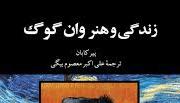 زندگی و هنر وان گوک / پیتر کابان / ترجمه: علی اکبر معصوم بیگی