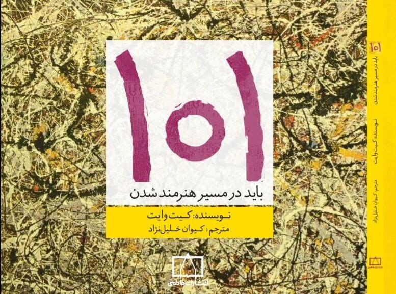 101 باید در مسیر هنرمند شدن / کیت وایت / برگردان: کیوان خلیل نژاد