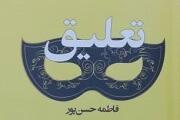 مجموعه داستان تعلیق / فاطمه حسن پور
