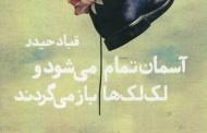 سه شعر از قباد حیدر