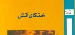 خنکای آتش / صادق عباسی