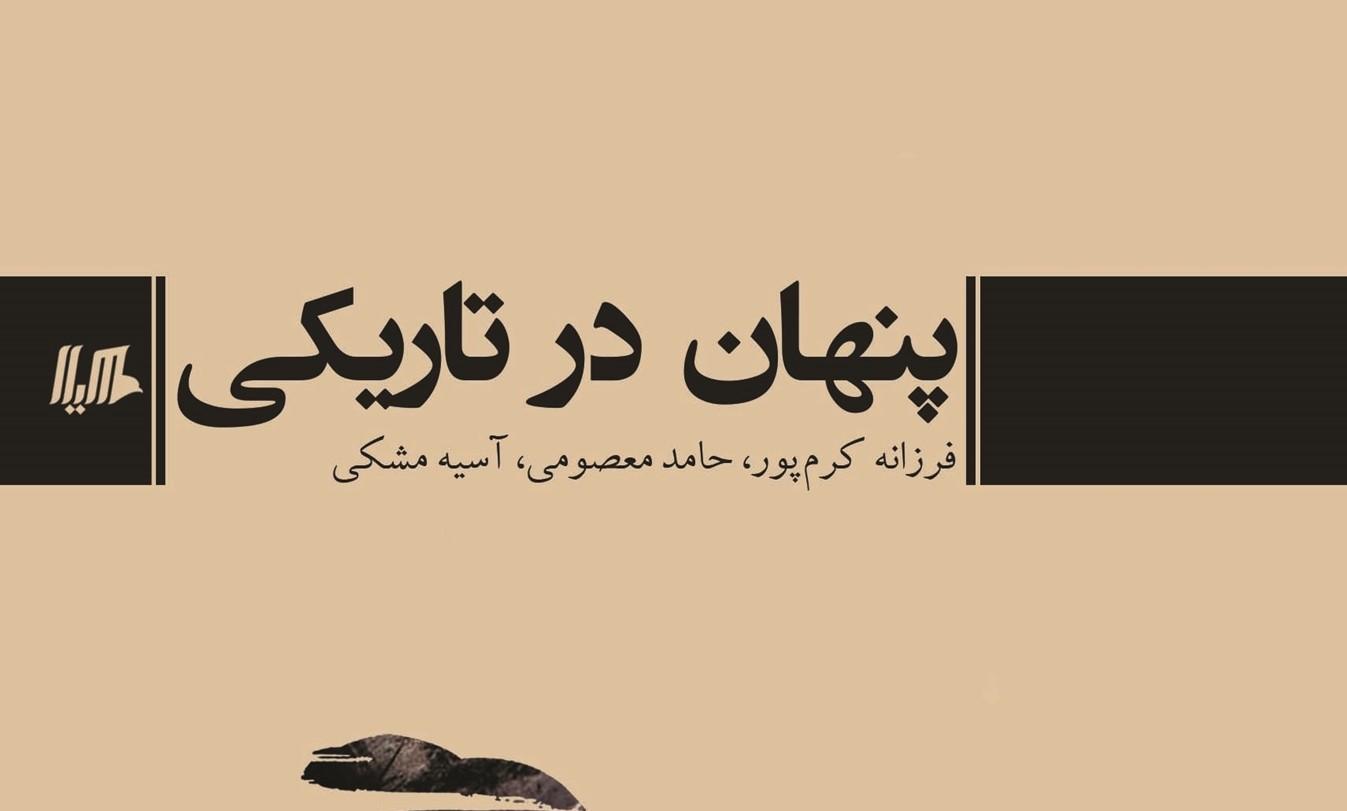 نگاهی انتقادی  به رمان پنهان در تاریکی نوشته فرزانه کرم پور، آسیه مشکی و حامد معصومی / علی عظیمی نژادان