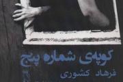 با شگرد ادبی «جفت های متقابل» در داستان کوتاه «کوپه ی شماره ی پنج»  / جواد اسحاقیان