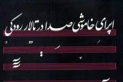 نگاهی به رمان اپرای خاموشی صدا در تالار رودکی / جواد اسحاقیان