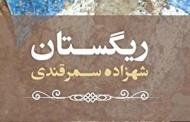 خوانش فرهنگی رمان «ریگستان» / جواد اسحاقیان