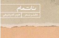 دفتر شعر ناتمام منتشر شد