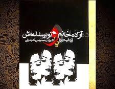 آزاده خانم و نویسنده اش، رمانی متفاوت از نظر فرم و ساختار / ترانه جوانبخت
