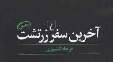 ساختار اسطوره ای شخصیت و قهرمان در آخرین سفر زرتشت / جواد اسحاقیان