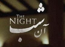 فیلم آن شب و بوف کور / رویا وهمی
